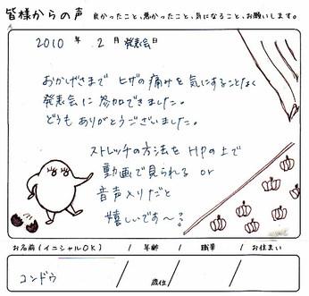 20100410_194451_0053