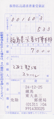 Kifu12121_001