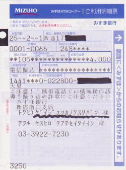 Kifu13012001_convert_20130206101337
