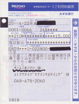 201304001_convert_20130502183419_2