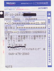 131015kifu1_001