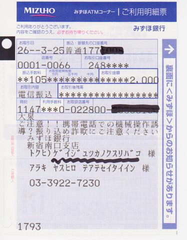 Kifu1403251_001